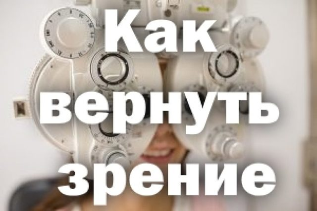 Как восстановить зрение ребенку