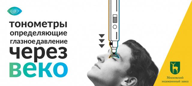 Как измеряют глазное давление - все способы