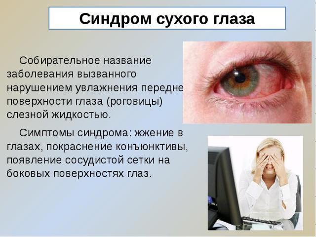 Боль в глазах ночью - причины, что делать