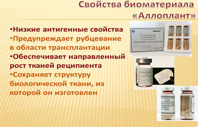 Аллоплант Мулдашева - эффективность, особенности, отзывы